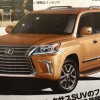 2016 Lexus LX 570 Photos Leaked by Japanese Publication