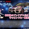 One-of-a-Kind <em>Wish Upon the Pleiades</em> Itasha Subaru WRX S4 for Sale