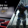 Chevy Korea is Giving Away a Ton of Free Tickets to See the New 'Transformers' Movie