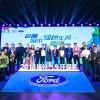 Ford Awards 11 at 2018 Conservation and Environmental Grants China Awards