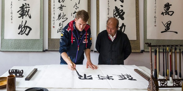 Sebastian Vettel learns calligraphy