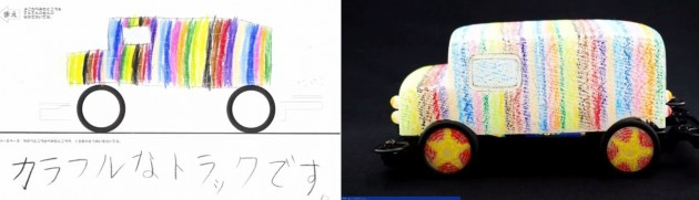 3D-Printed Children's Cars 12