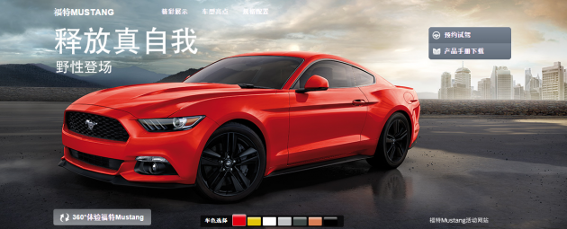 Mustang in China