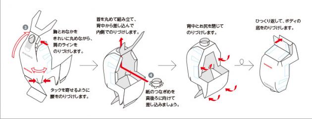 ASIMO build English Instructions