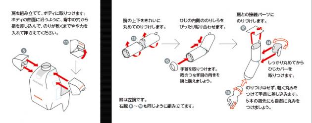 ASIMO build English Instructions translation