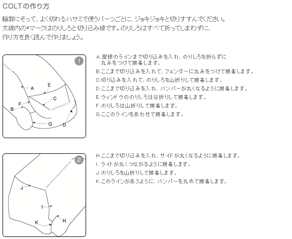 Mitsubishi Colt Papercraft Instructions