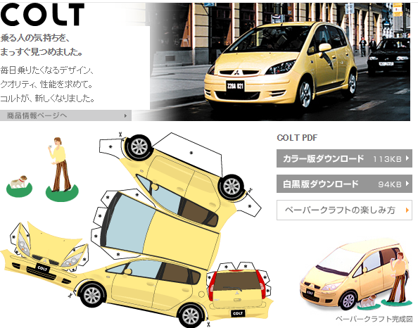 Recovered And Translated Papercraft Mitsubishi Colt