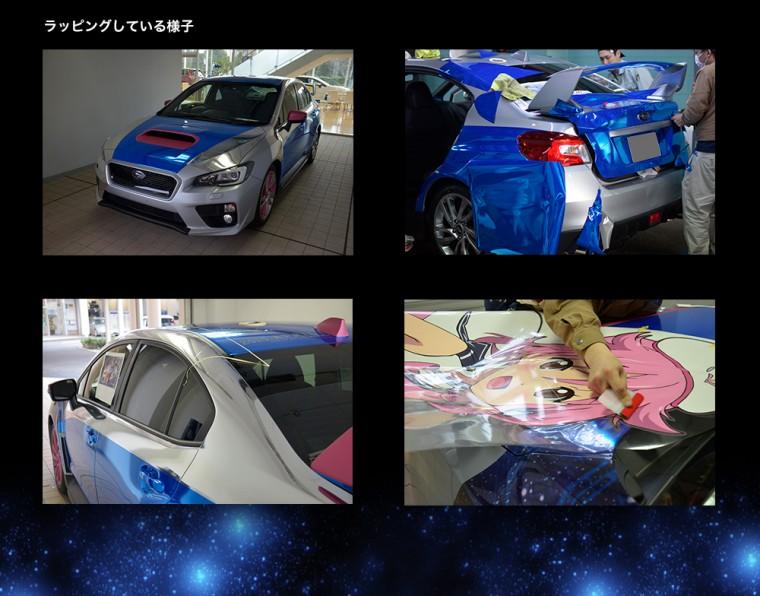Wish Upon the Pleiades Itasha Subaru WRX S4 Contest