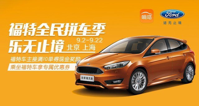 Ford Dida CityRide pilot project in China