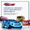 Hyundai Power Battle Watchcar Korean TV show trailer release poster 2