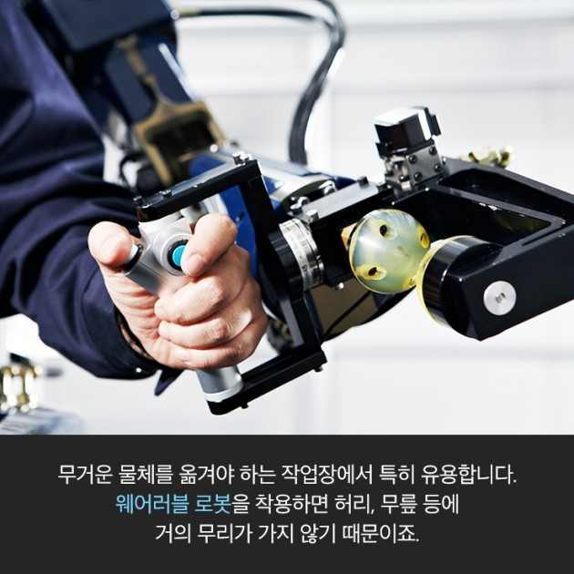 Hyundai wearable robotic exoskeleton controls