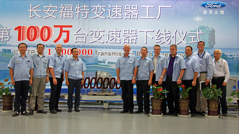 Changan Ford Transmission Plant one-millionth transmission