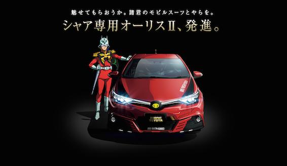 Zeonic Toyota Mobile Suit Gundam Auris Char Aznable special edition
