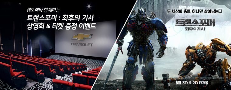Chevy Korea Transformers giveaway