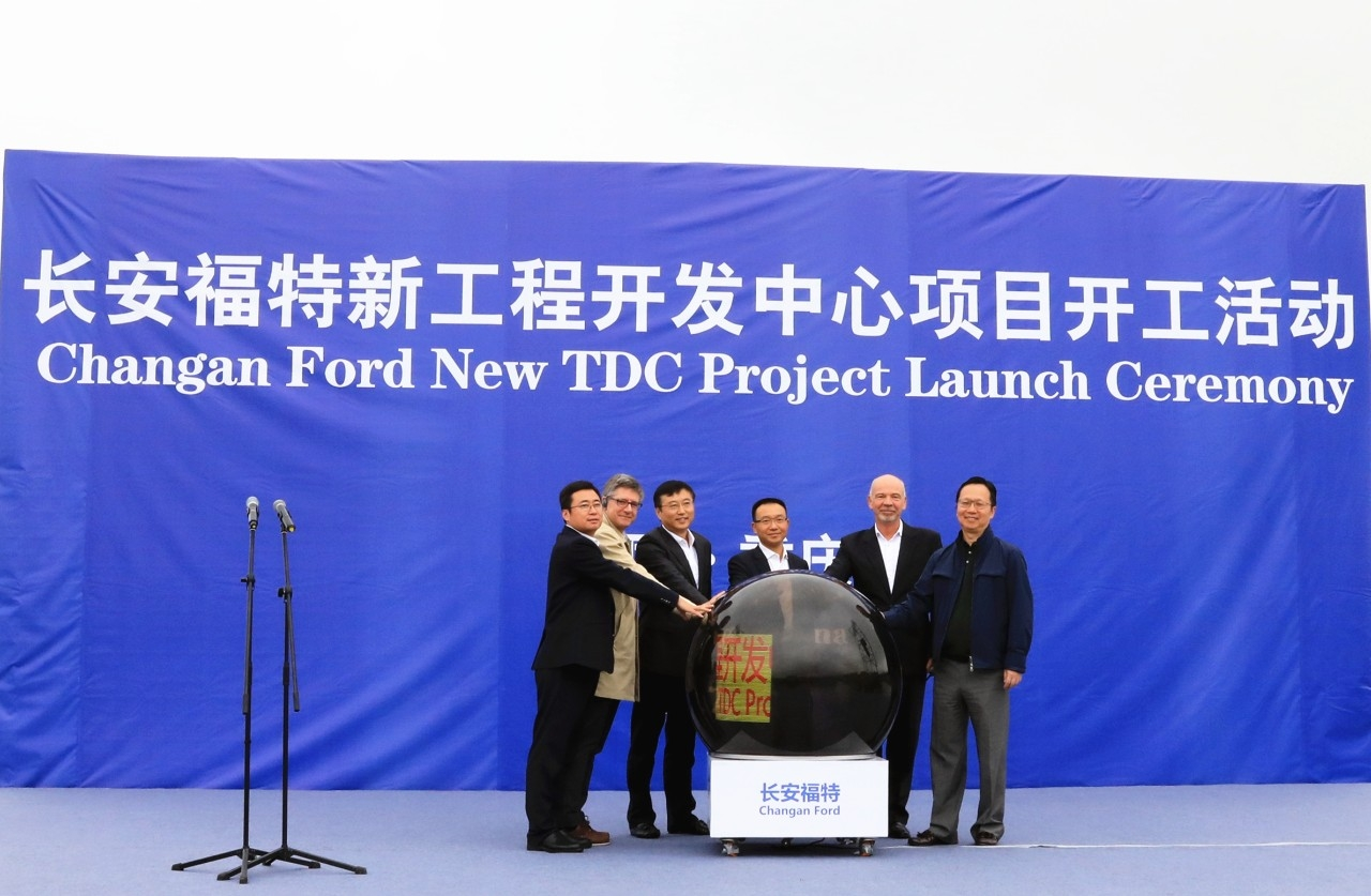 Changan Ford Expansion