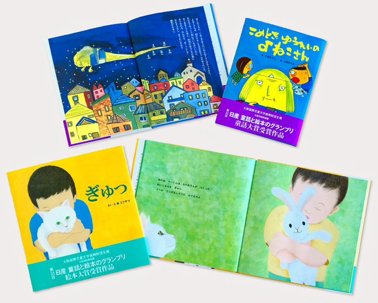 nissan-childrens-books