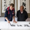 Sebastian Vettel Learns Calligraphy, Compares to F1