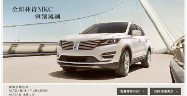 Lincoln MKC Set for October 23 Release Date in China