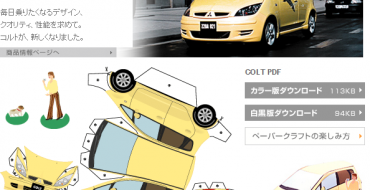 Recovered and Translated:  Papercraft Mitsubishi Colt/Mirage