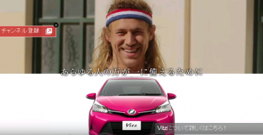 Toyota Japan Commercial Rivals <em>America's Funniest Home Videos</em>