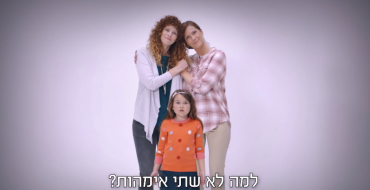 Nissan Israel Commercial Features Diverse Families