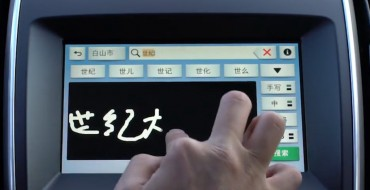 Ford Mustang's SYNC 3 Now Recognizes Chinese Handwriting