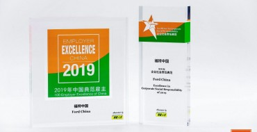 Ford China Wins Awards for Employer, Social Excellence