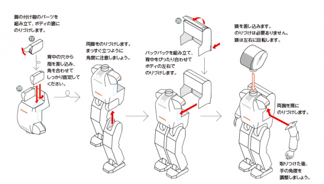ASIMO build english instructions