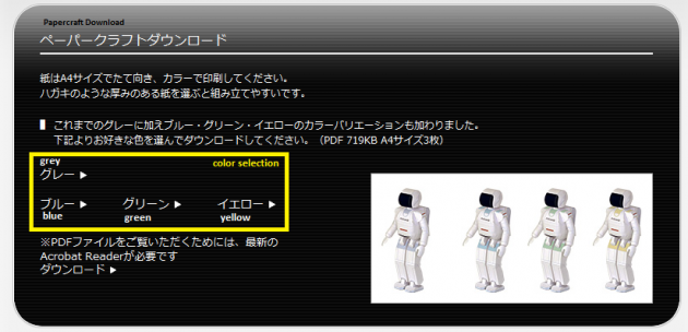 ASIMO Color Selection