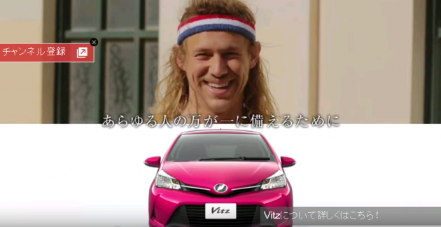 Toyota Safety Sense commercial Japan