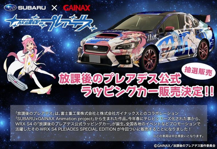 Fans can win a chance to buy (yes, the winner still has to pay) this one-of-a-kind Wish Upon the Pleiades itasha Subaru WRX S4 model