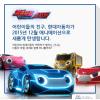 Hyundai Power Battle Watchcar Korean TV show trailer release poster 2
