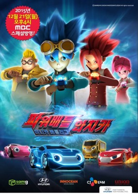 Hyundai Power Battle Watchcar Korean TV show trailer release poster