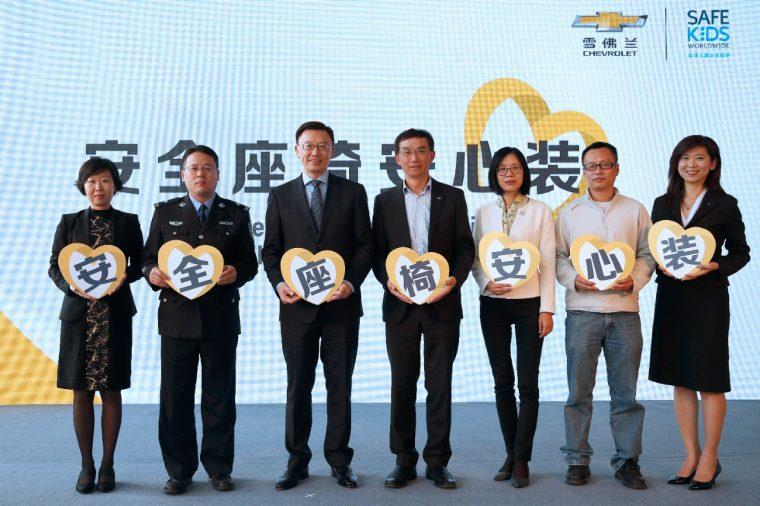 GM China Safe Kids Worldwide