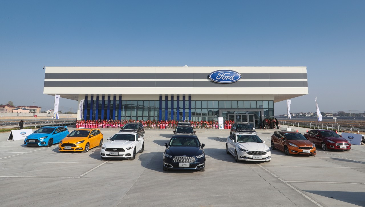 Ford Nanjing Test Center