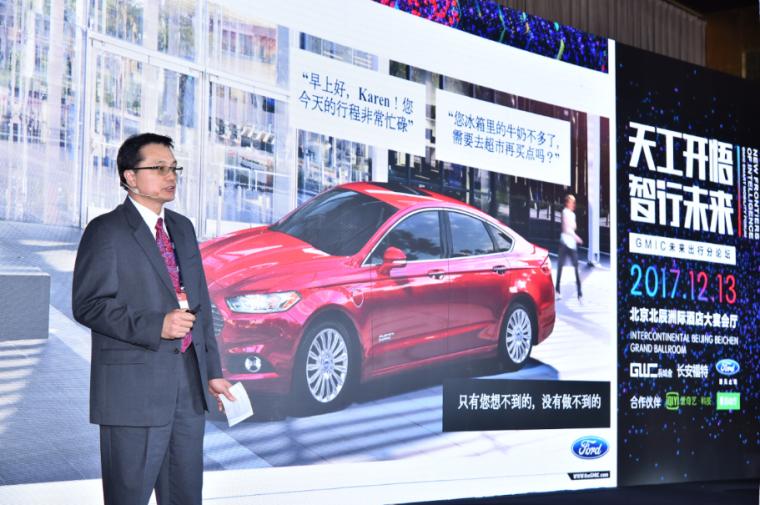Ming L. Kuang at GMIC Forum