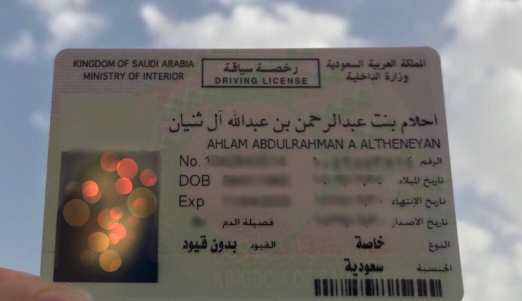 Saudi Arabian Drivers License Woman