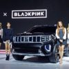 Kia Masterpiece Concept World Debut BLACKPINK Global Brand Ambassadors